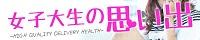 松山デリヘル「女子大生の思い出」【24時間営業】現役女子大生専門店デリバリーヘルス|年齢認証